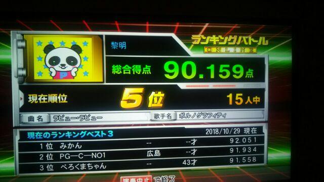 """#359「10月ラストのカラオケ(>_<"""")」"""