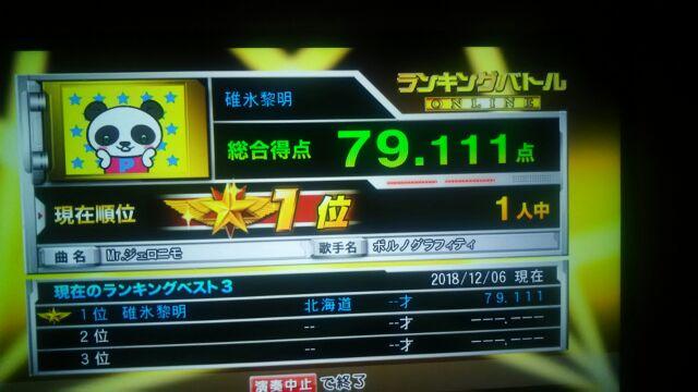 #375「たった1曲だけかよッヽ(`Д´)ノ」